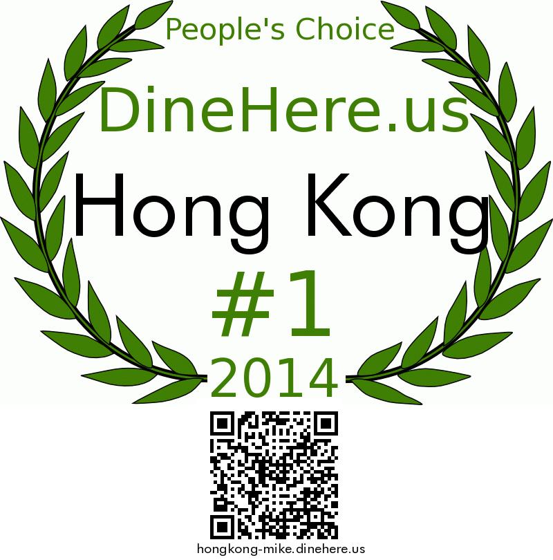 Hong Kong DineHere.us 2014 Award Winner